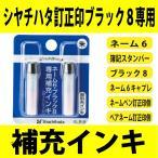 シャチハタ 印鑑 ネーム6 ブラック8 簿記スタンパー用 補充インク