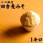 小川醸造 味噌01 田舎麦みそ 1kg