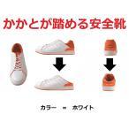 かかとが踏める 安全靴 スニーカー タイプ セーフティ シューズ バートル メンズ レディース 23.0〜28.0cm