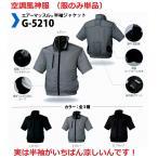 空調服 半袖 服のみ 単品  エアマッスル 実は半袖が一番涼しい SS〜5Lサイズ