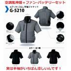 空調服 半袖 ファン バッテリー フルセット  エアマッスル 実は半袖が一番涼しい SS〜5Lサイズ