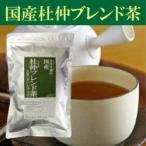 国産杜仲ブレンド茶 150g(30袋)