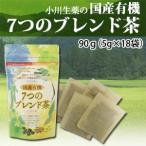 小川生薬 国産有機7つのブレンド茶 5g×18袋