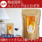 熟成深蒸し 国産エイジングはとむぎ茶でアンチエイジング 240g(30袋)