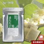 小川生薬の国産またたび茶 90g(30袋)