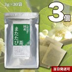小川生薬の国産またたび茶 3個セット 90g(30袋)