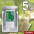 小川生薬の国産またたび茶 5個セット 90g(30袋) さらにもう1個プレゼント