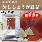 蒸ししょうが紅茶【ウルトラ蒸し生姜】 45g(30袋) DM便