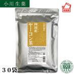 小川生薬の四国産ヤーコン茶 45g(30袋) DM便