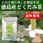小川生薬 楽しむ健康生活 徳島産どくだみ茶 1.5g×50袋 ポスト投函便