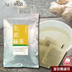 小川生薬 生姜緑茶(しょうが緑茶/ショウガ緑茶) 3g×40袋