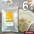小川生薬 生姜緑茶(しょうが緑茶/ショウガ緑茶) 3g×40袋 6個セットさらにもう1個プレゼント