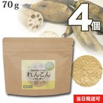 小川生薬 れんこんパウダー(レンコン粉末/レンコンパウダー/蓮根パウダー/蓮根粉末) 70g 4個セット