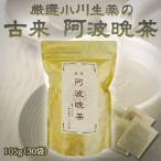 厳選 小川生薬の古来 阿波晩茶(阿波番茶) 105g(30袋)