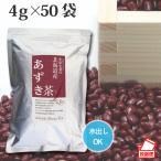 小川生薬 北海道産あずき茶 4g×50袋 ポスト投函便