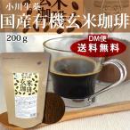 小川生薬 有機玄米コーヒー ロースト黒玄米 200g ポスト投函便【3〜5日後の発送予定】