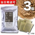 小川生薬 国産まいたけ茶(舞茸茶/マイタケ茶) 3g×10袋 3個セット