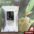小川生薬 徳島産くろもじ茶(クロモジ茶/黒文字茶) 6g×20袋 ポスト投函便