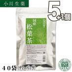 小川生薬 国産松葉茶40g(40袋)5個セットさらにもう1個プレゼント【キャンセル不可】【お一人様1セットまで】