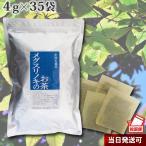 小川生薬 メグスリノキ茶(めぐすりの木茶/目薬の木茶) 4g×35袋 ポスト投函便