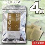 厳選小川生薬 北海道産 有機ごぼう茶 1.5g×30袋 4個セット