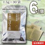 厳選小川生薬 北海道産有機ごぼう茶 1.5g×30袋 6個セットさらにもう1個プレゼント
