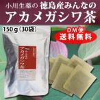 小川生薬のアカメガシワ茶 150g(30袋) DM便