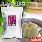 小川生薬 四国産みんなのどくだみ茶 2.5g×40袋 ポスト投函便