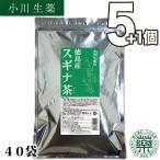 小川生薬 徳島産スギナ茶(すぎな茶) 3g×40袋 5個セットさらにもう1個プレゼント