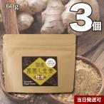小川生薬 国産黒蒸し生姜粉末(蒸ししょうが) 60g 3個セット