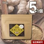 国産 黒蒸ししょうが粉末(蒸し生姜) 5個セット 60g さらにもう1個プレゼント
