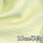レーヨン【62210】【無地】【合繊生地】カラー全6色【10cm単位 切り売り】【ファンシーツイード】