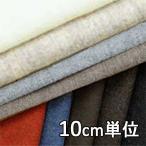 ウール 88800】 無地】 ウール生地】カラー全15色 50cm単位 切り売り】 ウール圧縮ニット】ジャケットやスカート、パンツに最適☆マフラーやストールにも