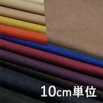 ウール【TX36650-00】【無地】【ウール生地】カラー全17色【10cm単位の切り売り】【ウールフラノ】【ストレッチ】