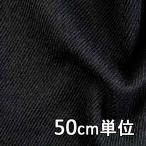 ウール】 TX53165】 柄物】 ウール生地】カラー全1色 50cm単位 切り売り】 ブラック圧縮カルゼ】TX53165☆コートやジャケットなどに最適。