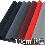 ウール TX54808】 無地】 ウール生地】カラー全7色 50cm単位 切り売り】 ウールタンブラー】TX54808☆ブラウスやスカート、ワンピースに最適