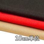ウール TX88810】 無地】 ウール生地】カラー全5色 50cm単位 切り売り】 ウールニット】ジャケットやスカート、ワンピース、帽子やインテリアにも