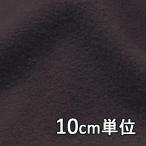 ウール TX88850】 無地】 ウール生地】カラー全6色 50cm単位 切り売り】 ウールニット】ジャケットやスカート、ワンピース、帽子やインテリアにも