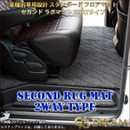 20系 アルファード ヴェルファイア ガソリン車 セカンドラグマット フロアマット 2WAY分割タイプ 2WAY-RUG1500