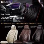 AUDI アウディ A1スポーツバック シートカバー エルディーネ ダイヤモンドキルティング ELQ8850