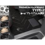 【送料無料】エスクァイア ガソリン車 ハイブリッド車 フロアマット ステップマット エントランスマット ラゲッジマット カーゴマット プレミアム2 GMAT1570