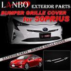 【LANBO】トヨタ 50系 プリウス専用 アッパーグリルカバー ソナー有り車用 L50PRI-E001