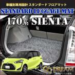 シエンタ 170系 ハイブリッド車 ガソリン車 ラゲッジマット カーゴマット フロアマット LGE256