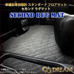 エスティマ 50系 セカンドラグマット フロアマット Mサイズ RUG017M
