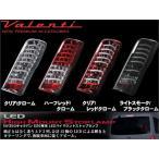 VALENTI ヴァレンティ NV350 キャラバン LEDテールランプ TNNV350EL