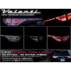 VALENTI ヴァレンティ エスティマ エスティマハイブリッド 50系/20系 LEDテールランプ TT50EST