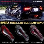 86 BRZ VALENTI ヴァレンティ LEDテールランプ  REVO 流れるウインカー TTS86Z