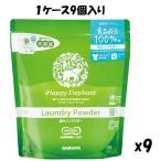 「ケース販売(9個入)」ハッピーエレファント 洗たくパウダー 1.2kg〔ケース入数 9〕