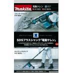 マキタ 電動ケレン HK1820 スケーリングチゼル ケース付き