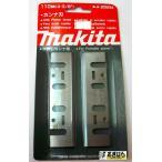 【メール便対応商品】マキタ カンナ刃 A-20834 110mm 2枚入
